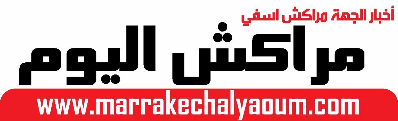 مراكش اليوم جريدة إلكترونية مغربية مستقلة